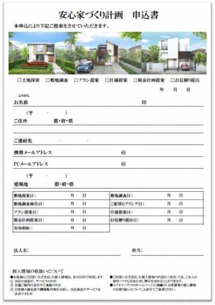 安心家づくり計画のご提案